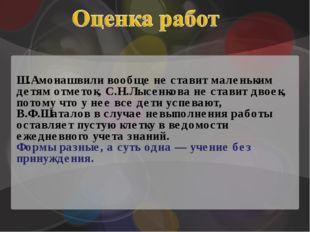 Ш.Амонашвили вообще не ставит маленьким детям отметок, С.Н.Лысенкова не став