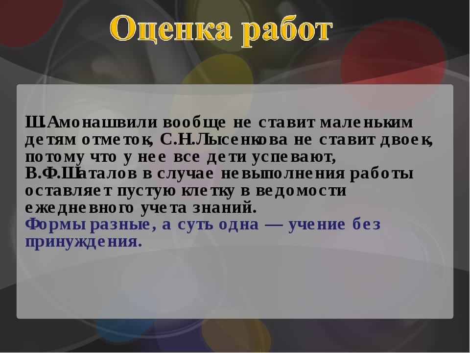 Ш.Амонашвили вообще не ставит маленьким детям отметок, С.Н.Лысенкова не став...