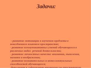 - развитие мотивации к изучению предмета в повседневном языковом пространств