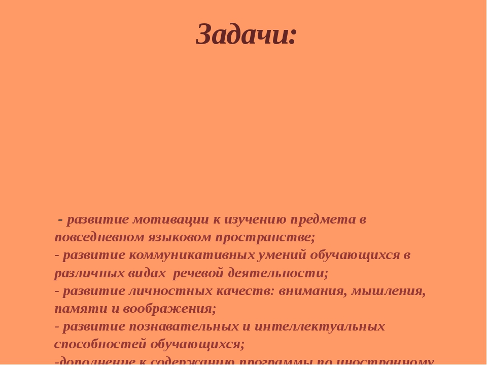 - развитие мотивации к изучению предмета в повседневном языковом пространств...
