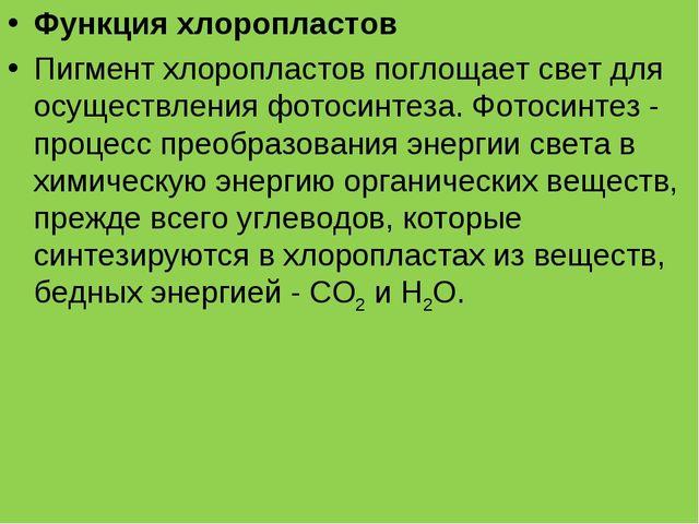 Функция хлоропластов Пигмент хлоропластов поглощает свет для осуществления фо...