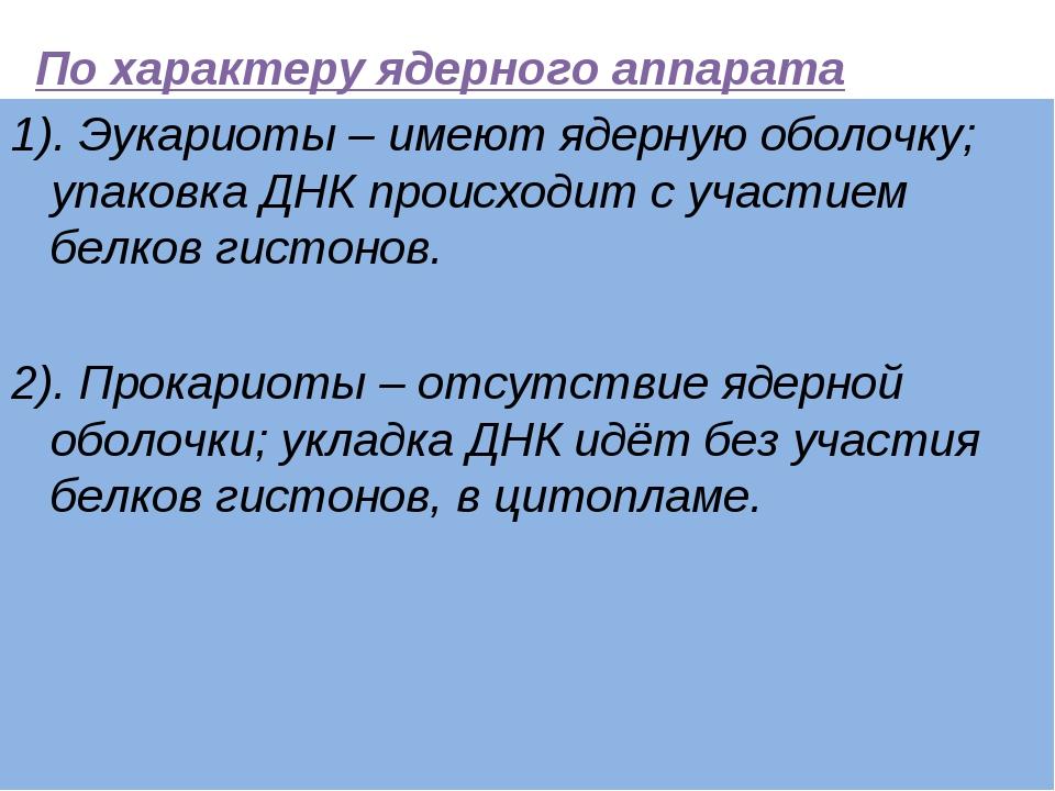 По характеру ядерного аппарата клетки подразделяются: 1). Эукариоты – имеют я...