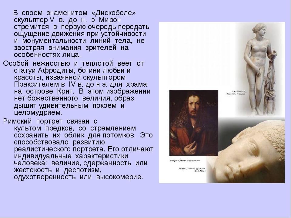 В своем знаменитом «Дискоболе» скульптор V в. до н. э Мирон стреми...