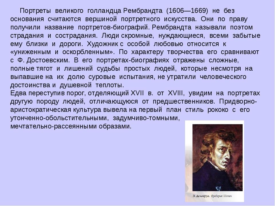 Портреты великого голландца Рембрандта (1606—1669) не без основания с...