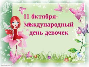 11 октября- международный день девочек