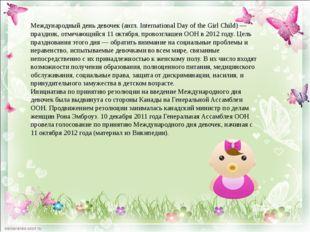 Международный день девочек (англ. International Day of the Girl Child) — праз