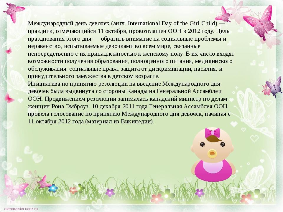 Международный день девочек (англ. International Day of the Girl Child) — праз...