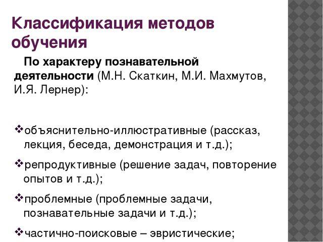 Классификация методов обучения По характеру познавательной деятельности (М.Н....