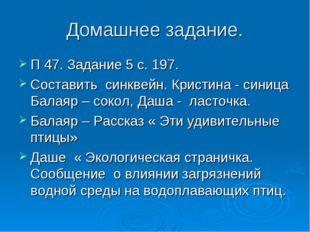 Домашнее задание. П 47. Задание 5 с. 197. Составить синквейн. Кристина - сини
