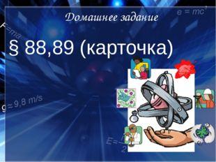 Домашнее задание § 88,89 (карточка)