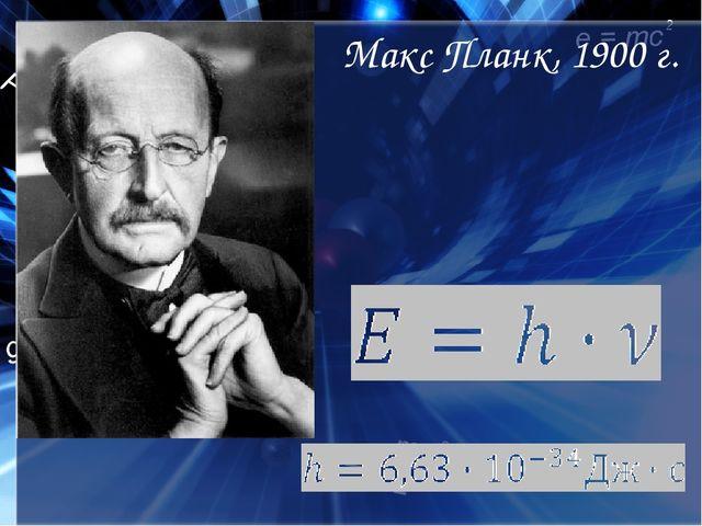 Макс Планк, 1900 г.