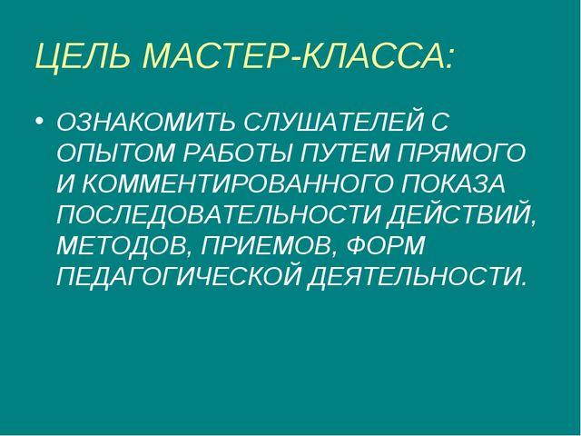 ЦЕЛЬ МАСТЕР-КЛАССА: ОЗНАКОМИТЬ СЛУШАТЕЛЕЙ С ОПЫТОМ РАБОТЫ ПУТЕМ ПРЯМОГО И КОМ...