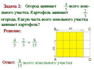 Задача 2: Огород занимает 4 5 льного участка. Картофель занимает Решение: Отв