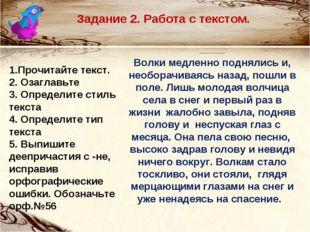 1.Прочитайте текст. 2. Озаглавьте 3. Определите стиль текста 4. Определите т