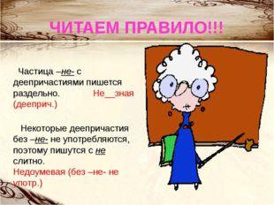 ЧИТАЕМ ПРАВИЛО!!! Частица –не- с деепричастиями пишется раздельно. Не__зная (