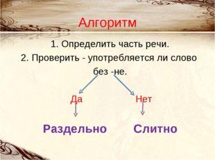 Алгоритм 1. Определить часть речи. 2. Проверить - употребляется ли слово без