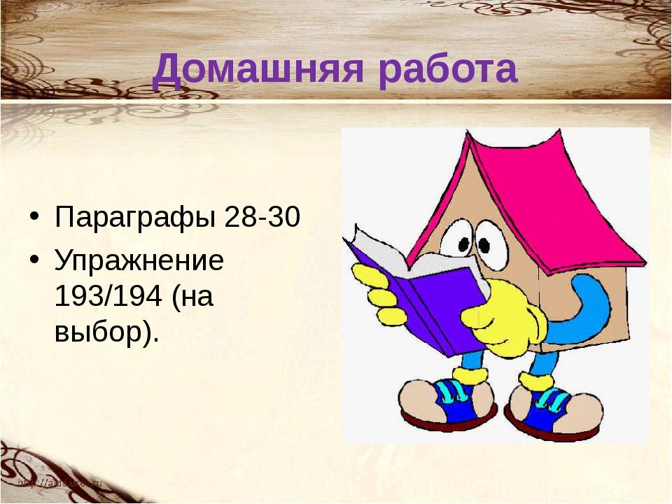 Домашняя работа Параграфы 28-30 Упражнение 193/194 (на выбор).