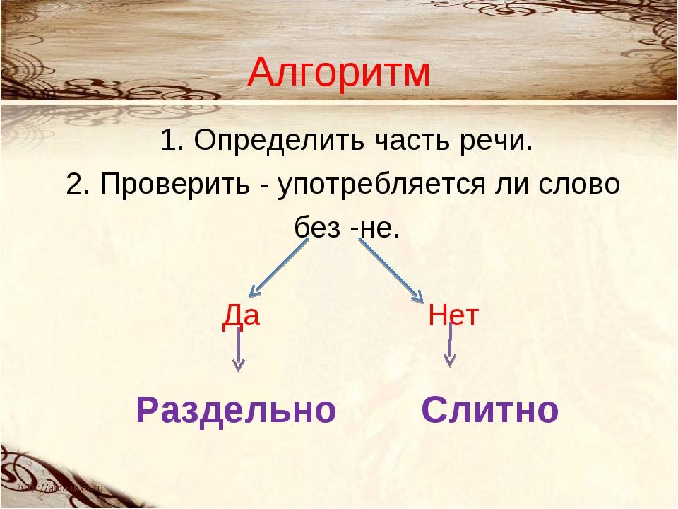 Алгоритм 1. Определить часть речи. 2. Проверить - употребляется ли слово без...