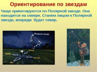 Ориентирование по звездам Чаще ориентируются по Полярной звезде. Она находитс
