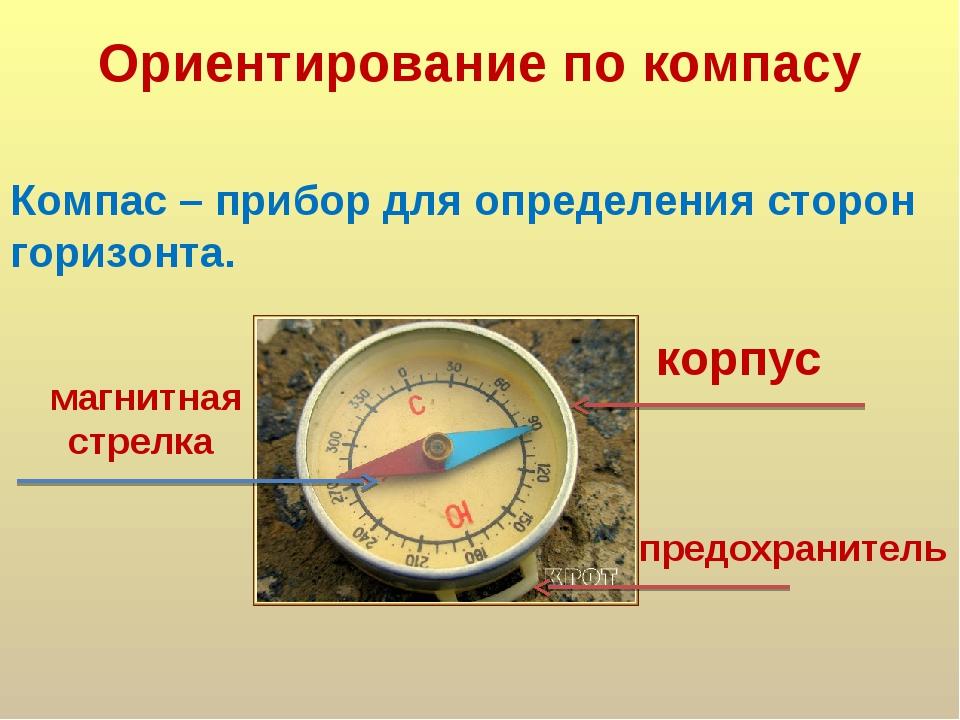 Ориентирование по компасу Компас – прибор для определения сторон горизонта. п...