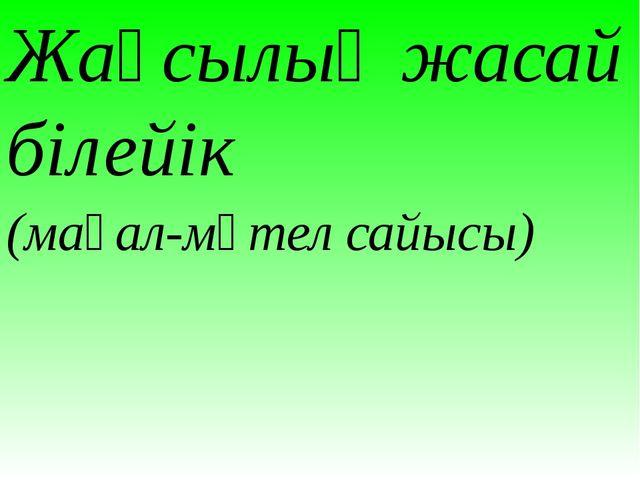 Жақсылық жасай білейік (мақал-мәтел сайысы) Ашық сабақтар