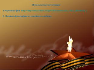 Используемые источники: 1.Картинка-фон http://img-fotki.yandex.ru/get/54/jonn