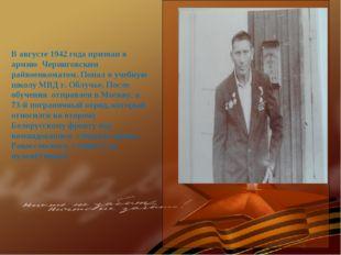В августе 1942 года призван в армию Черниговским райвоенкоматом. Попал в уче