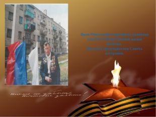 Яков Николаевич принимал активное участие в общественной жизни посёлка. Явля