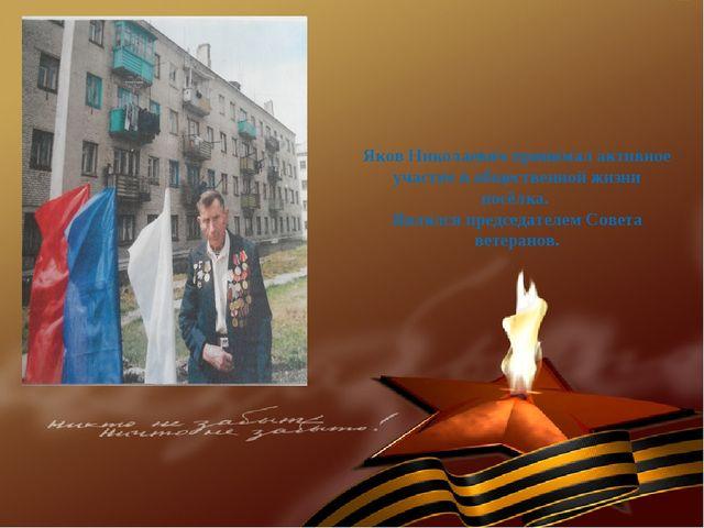 Яков Николаевич принимал активное участие в общественной жизни посёлка. Явля...