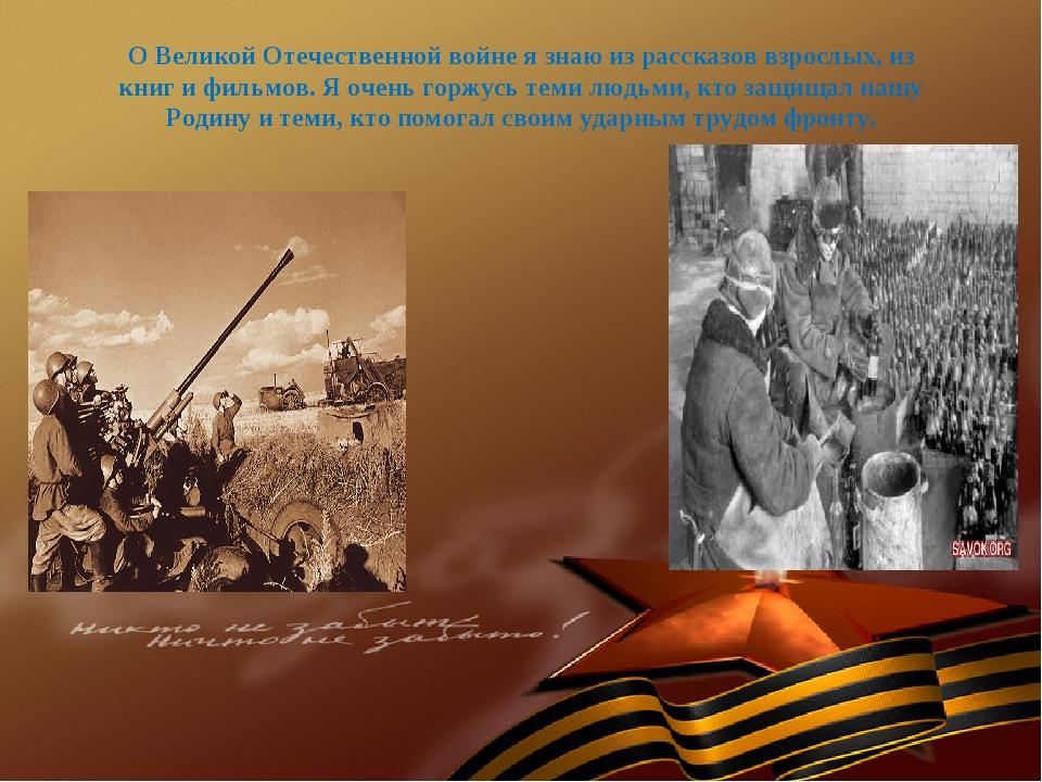 О Великой Отечественной войне я знаю из рассказов взрослых, из книг и фильмо...