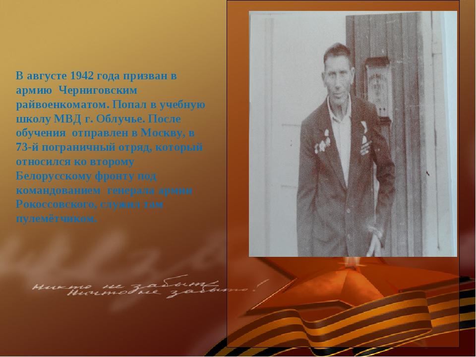 В августе 1942 года призван в армию Черниговским райвоенкоматом. Попал в уче...
