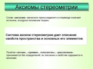Аксиомы стереометрии Слово «аксиома» греческого происхождения и в переводе оз