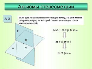 Аксиомы стереометрии А-3 Если две плоскости имеют общую точку, то они имеют о