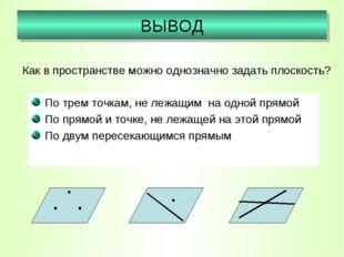 По трем точкам, не лежащим на одной прямой По прямой и точке, не лежащей на э