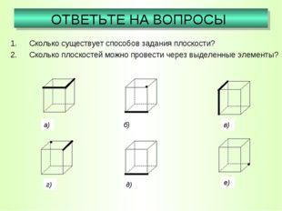 Сколько существует способов задания плоскости? Сколько плоскостей можно прове