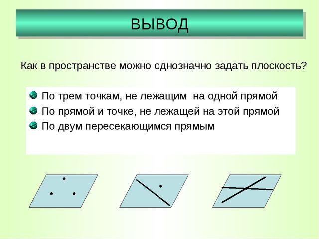По трем точкам, не лежащим на одной прямой По прямой и точке, не лежащей на э...