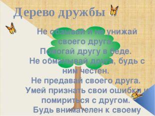 Дерево дружбы Не обзывай и не унижай своего друга. Помогай другу в беде. Не о