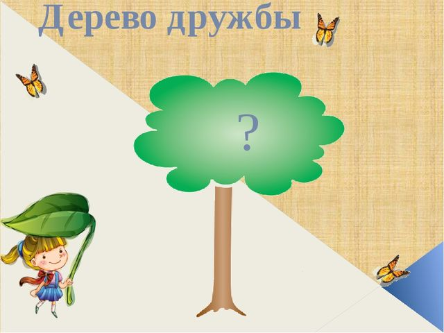 Дерево дружбы ?