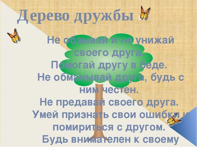 Дерево дружбы Не обзывай и не унижай своего друга. Помогай другу в беде. Не о...