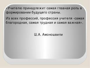 «Учителю принадлежит самая главная роль в формировании будущего страны. Из в