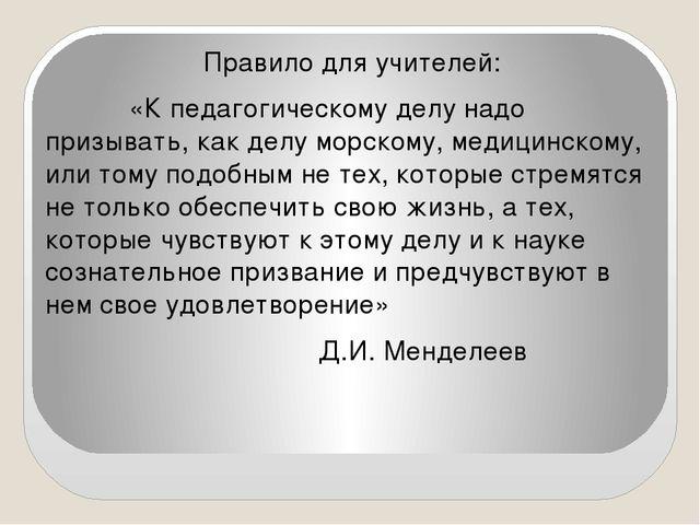 Правило для учителей: «К педагогическому делу надо призывать, как делу морск...