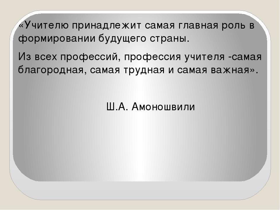 «Учителю принадлежит самая главная роль в формировании будущего страны. Из в...