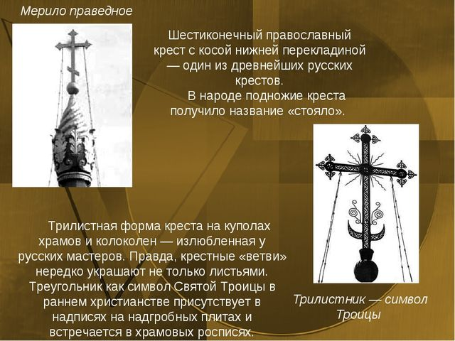 Мерило праведное Шестиконечный православный крест с косой нижней перекладиной...