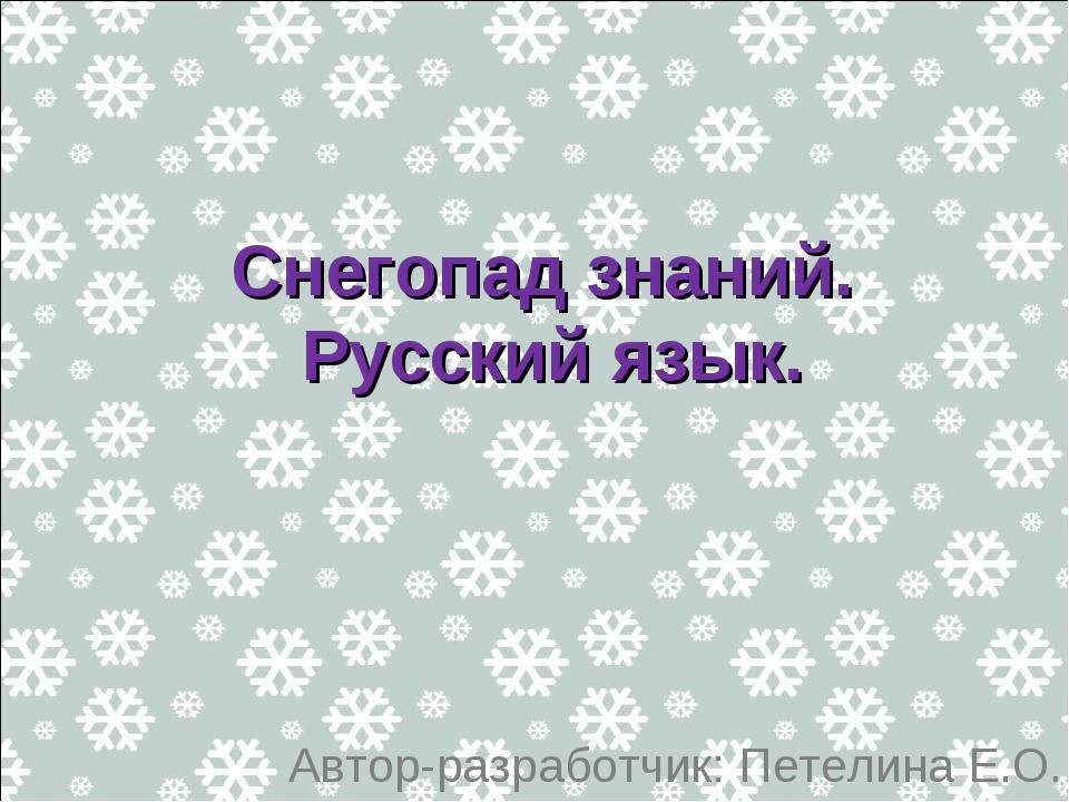 Снегопад знаний. Русский язык. Автор-разработчик: Петелина Е.О.