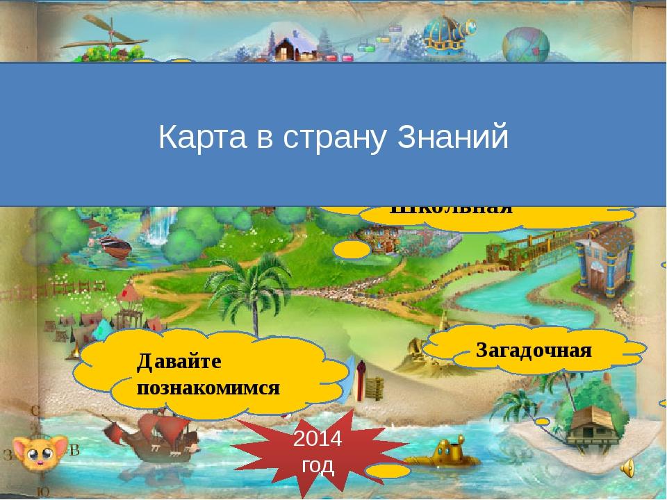 Школьная Страна Знаний Загадочная Карта в страну Знаний 2014 год Давайте позн...