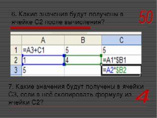 6. Какие значения будут получены в ячейке С2 после вычисления? 7. Какие значе