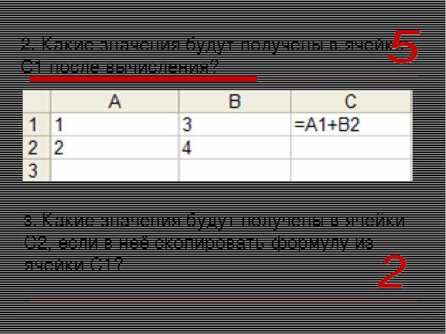 2. Какие значения будут получены в ячейке С1 после вычисления? 3. Какие значе...