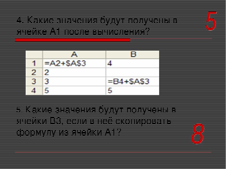 4. Какие значения будут получены в ячейке А1 после вычисления? 5. Какие значе...