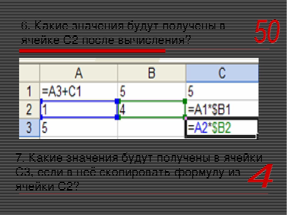 6. Какие значения будут получены в ячейке С2 после вычисления? 7. Какие значе...