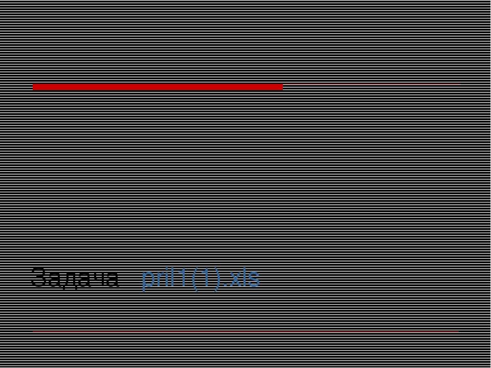 Задача pril1(1).xls